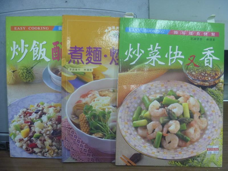 【書寶二手書T9/餐飲_PDT】炒菜快又香_煮麵炒米粉_炒飯配碗湯_3本合售