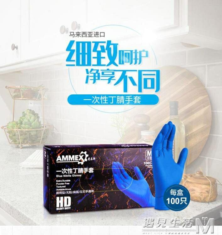 一次性食品工業藍色加厚耐用丁腈手套實驗室耐酸堿APFNCHD 遇見生活