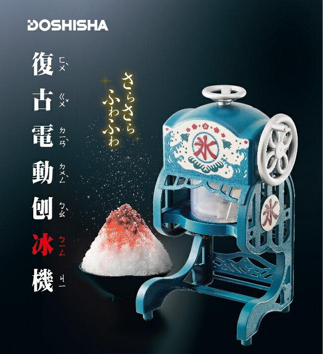 【日本DOSHISHA】復古風電動刨冰機 DCSP-1751 2