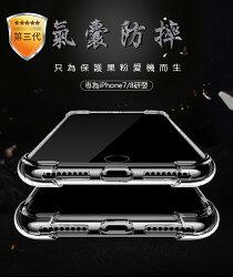 ROCK第三代iPhone8空壓殼iPhone7晶盾S升級版手機殼 7P 保護殼 8P 防摔殼