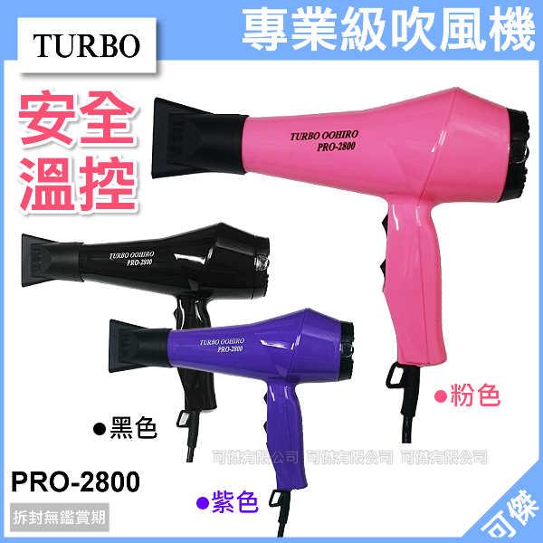 可傑 TURBO 華儂 PRO-2800 專業級 兩段式冷熱風吹風機 風力集中 安全溫控 適用熱風罩 快速整髮