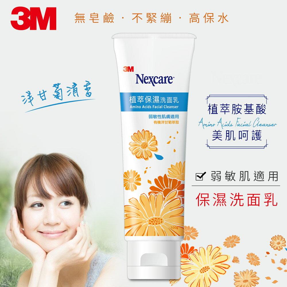 【3M】官方現貨 Nexcare  植萃淨白胺基酸洗面乳  雪絨花 100G
