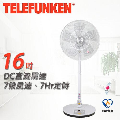 TELEFUNKEN德律風根 16吋微電腦搖控DC直流立扇 TF-16DC 台灣製造