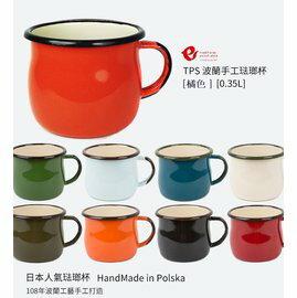 【速捷戶外】Emalia Olkusz 5658318 波蘭 手工馬克曲線琺瑯杯 350ml (橘色)