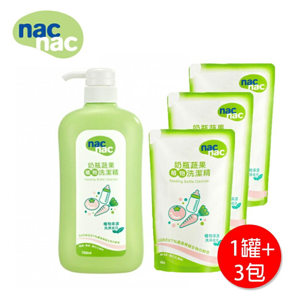 nac nac 奶瓶蔬果洗潔精組(1罐+3包)(好窩生活節) - 限時優惠好康折扣