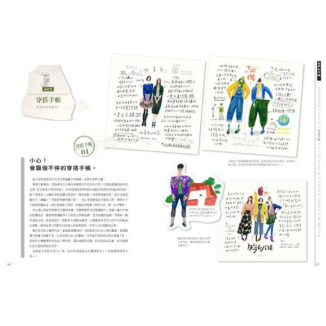 文具手帖【偶爾相見特刊】:手帳們! 5