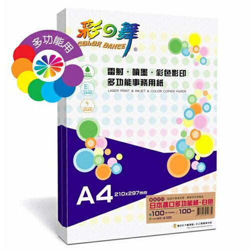 【彩之舞 雷射用紙】彩之舞 HY-A100日本 日本進口多功能紙 (A4) 100gms/100入