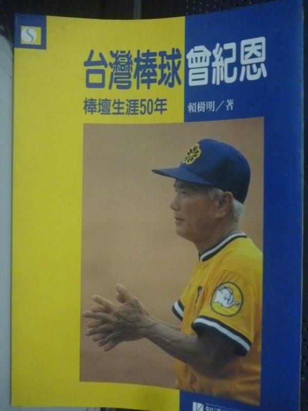 【書寶二手書T1/體育_INC】臺灣棒球曾紀恩_賴樹明