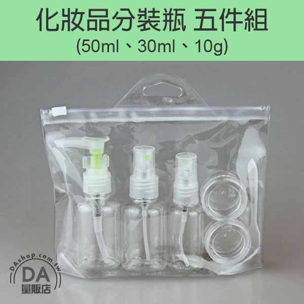 《DA量販店》5件 旅行組 化妝品 保養品 分裝瓶  噴霧瓶 鴨嘴瓶 空瓶(V50-1671)