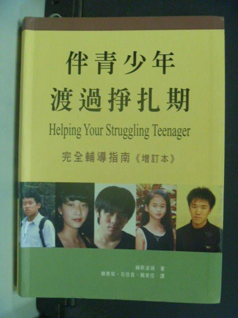 【書寶二手書T8/親子_KPB】伴青少年渡過掙扎期(精裝)_賴斯派瑞, 柳惠容
