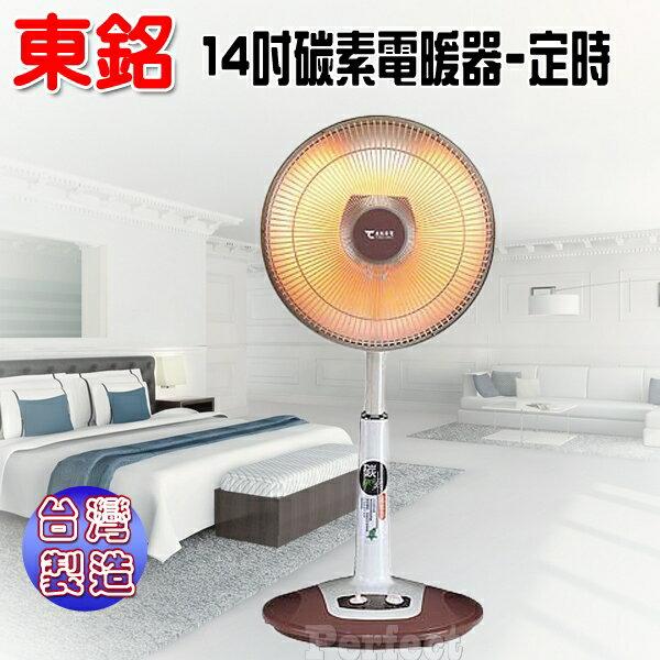 【東銘】碳素燈電暖器(可定時) TM-3802T   **免運費**