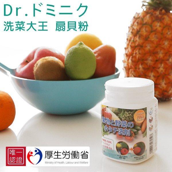 多米博士 日本進口天然 洗菜大王 蔬果洗淨粉 (90g)【一次購買三罐免運費噢!!】