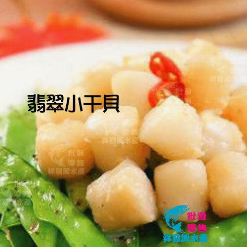 【台南祥發興水產批發】翡翠小干貝 1kg/40~50顆 干貝肉鮮甜軟嫩,料理的好食材