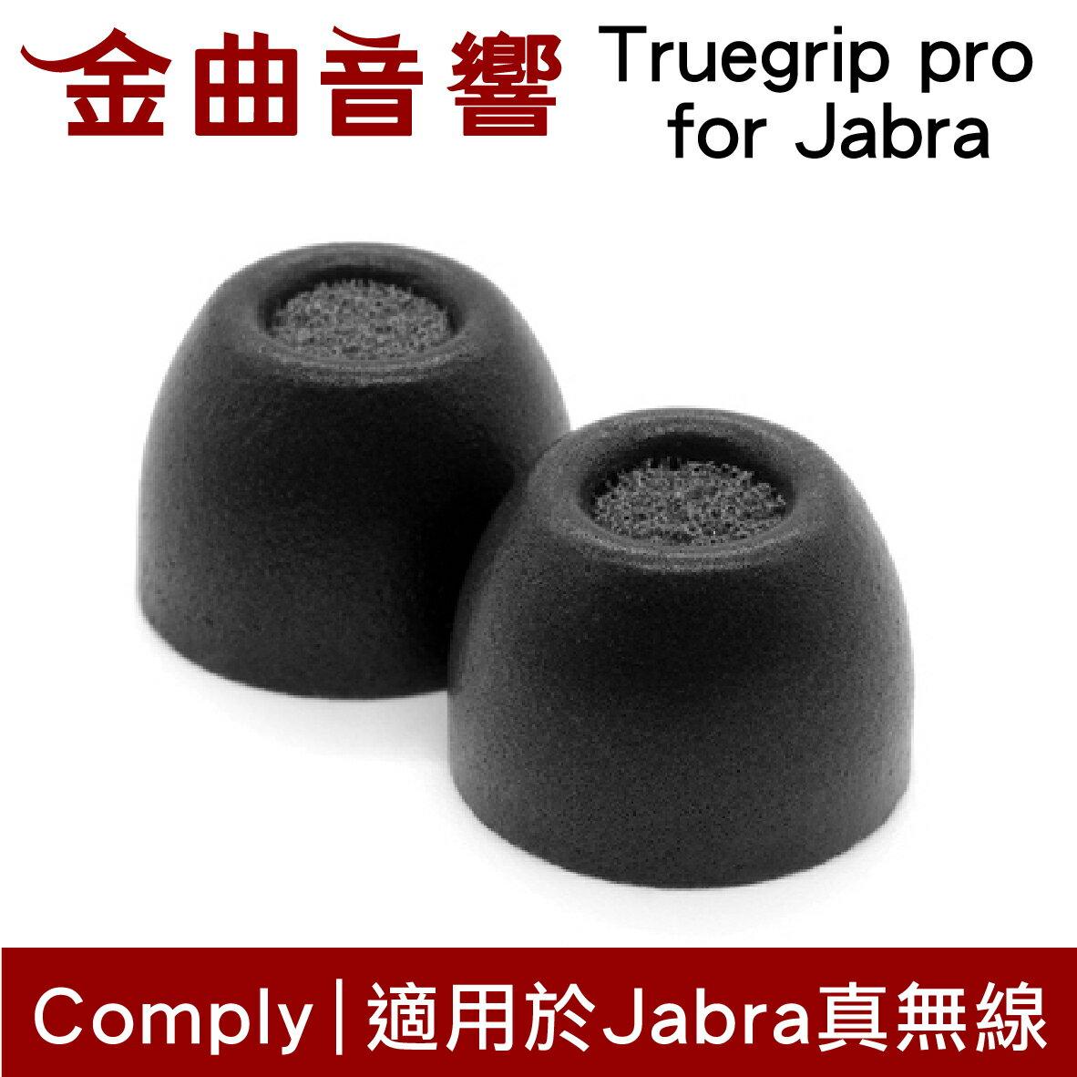 Comply Jabra 記憶海綿耳塞 適用 Jabra 真無線 藍芽耳機 | 金曲音響