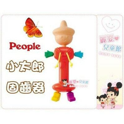 麗嬰兒童玩具館~日本People專櫃安全玩具-小太郎固齒玩具-公司貨 - 限時優惠好康折扣