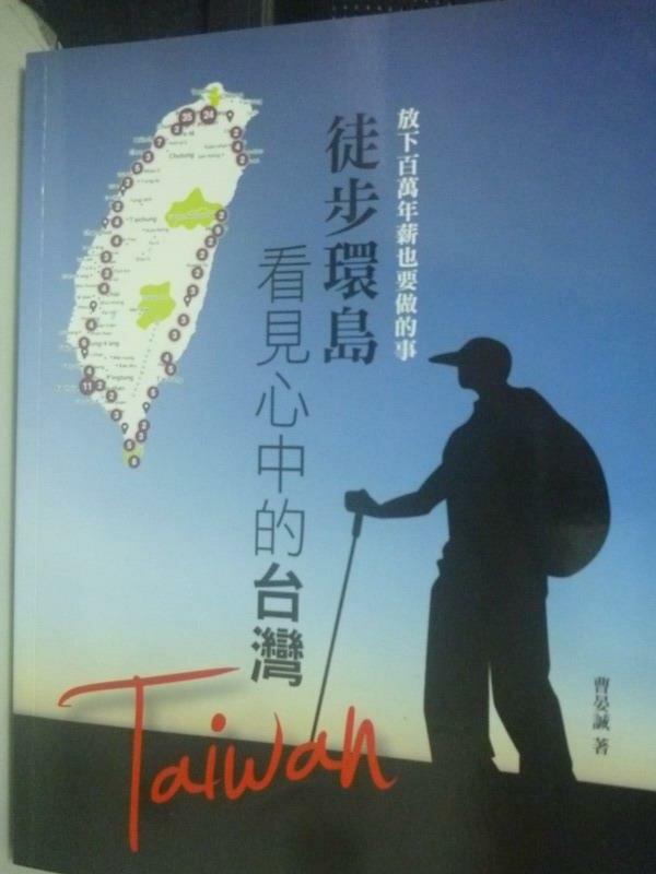 【書寶二手書T6/旅遊_QIJ】放下百萬年薪也要做的事:徒步環島看見心中的台灣_曹晏誠