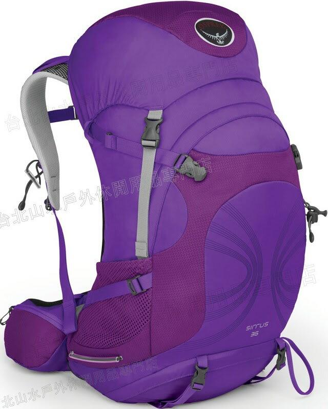 [ Osprey ] Sirrus 36 女款 登山背包/郊山背包 透氣網架 紫/台北山水