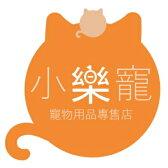 小樂寵 寵物用品專售店