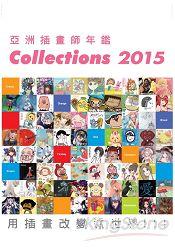 亞洲插畫師年鑑Collections 2015 0