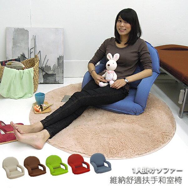 扶手椅/和室椅/沙發《維納扶手和室椅》-台客嚴選