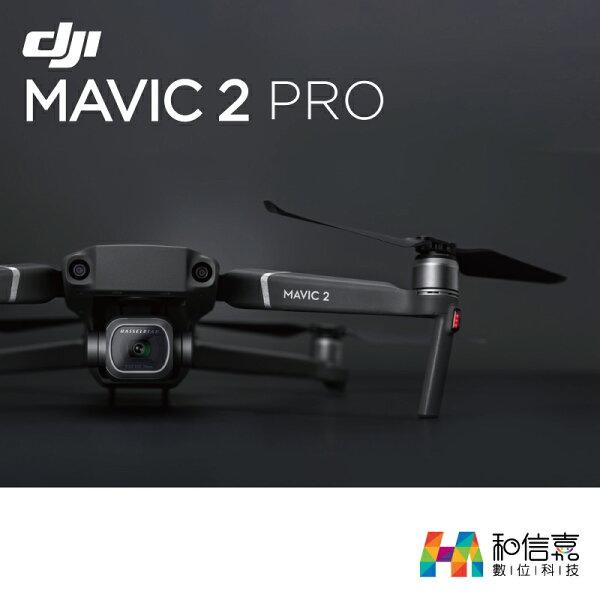 DJIMAVIC2PRO空拍機(單機)搭載Hasselblad相機無人機【和信嘉】台灣公司貨原廠保固