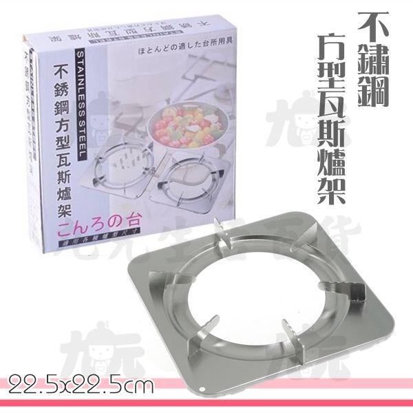 【九元生活百貨】不鏽鋼方型瓦斯爐架 不鏽鋼爐架