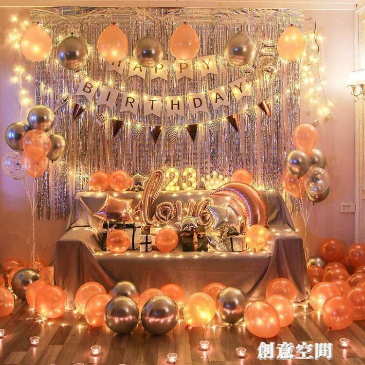 網紅生日布置氣球裝飾求婚布置金屬氣球KTV派對閨蜜成人聚會場景【免運】