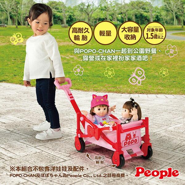 【限量送水果長版裙】POPO-CHAN配件-POPO-CHAN的折疊式拖車
