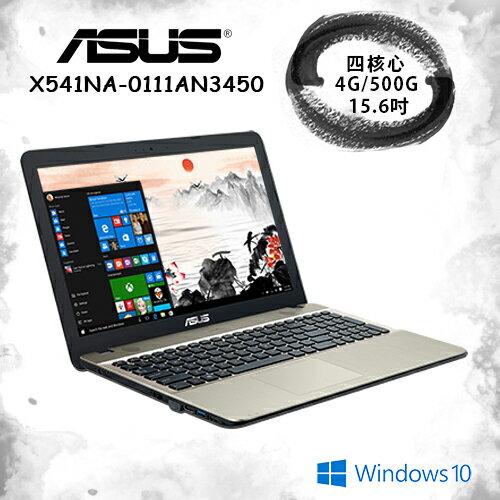 ASUS X541NA-0111AN3450 15.6吋 黑 四核心N3450/500G/W10 超值華碩筆電 贈 筆電鍵盤膜