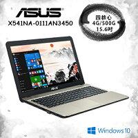 ASUS X541NA-0111AN3450 15.6吋 黑 四核心N3450/500G/W10 超值華碩筆電  贈 筆電鍵盤膜 0