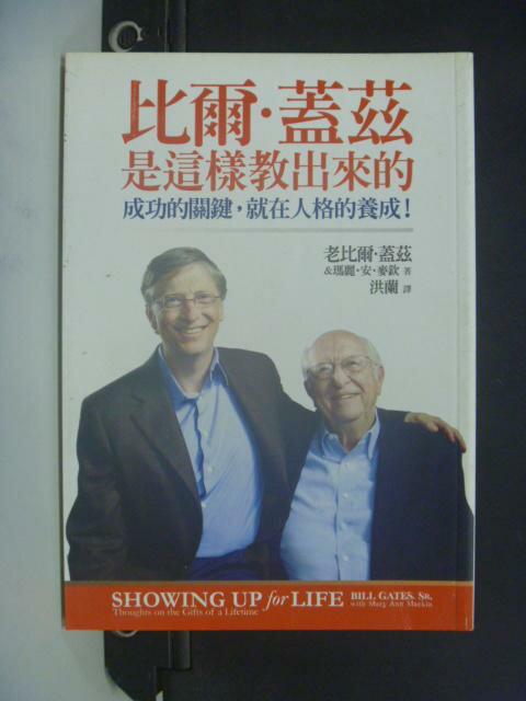 【書寶二手書T4/親子_NLH】比爾.蓋茲是這樣教出來的_洪蘭, 老比爾.蓋茲