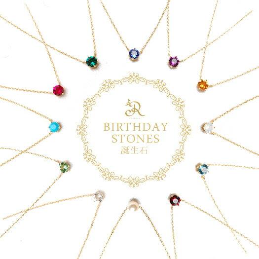 Birthday Stone☆誕生石項鍊