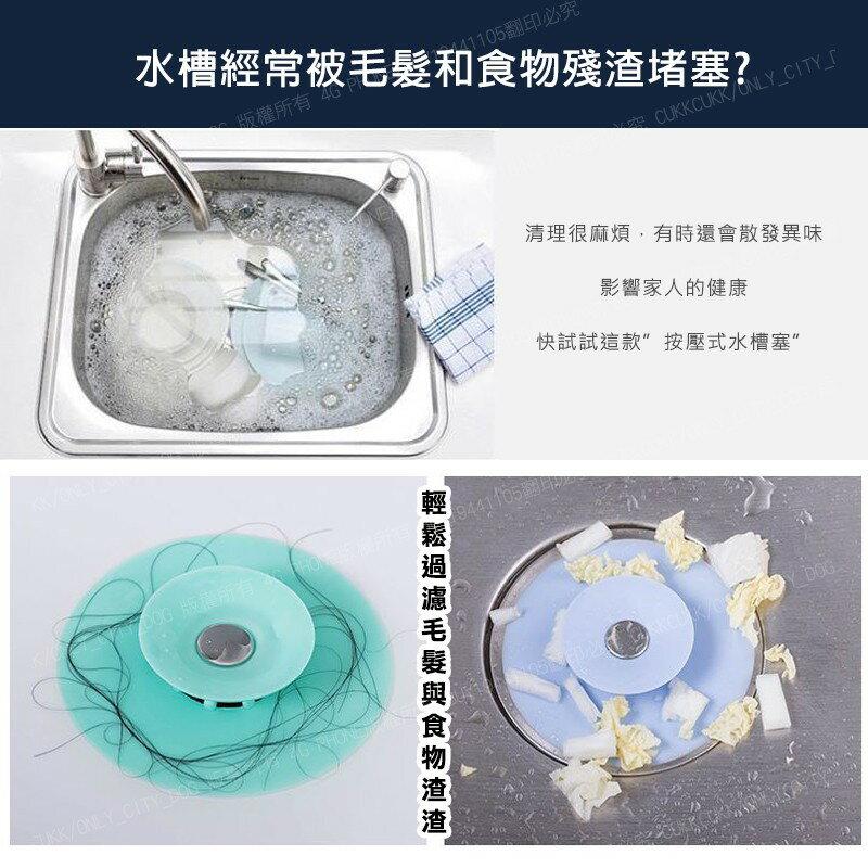 【歐比康】 10CM按壓式矽膠水槽塞 過濾網 矽膠地漏 地漏 過濾塞 水槽塞 防堵塞 二合一按壓式 地漏蓋