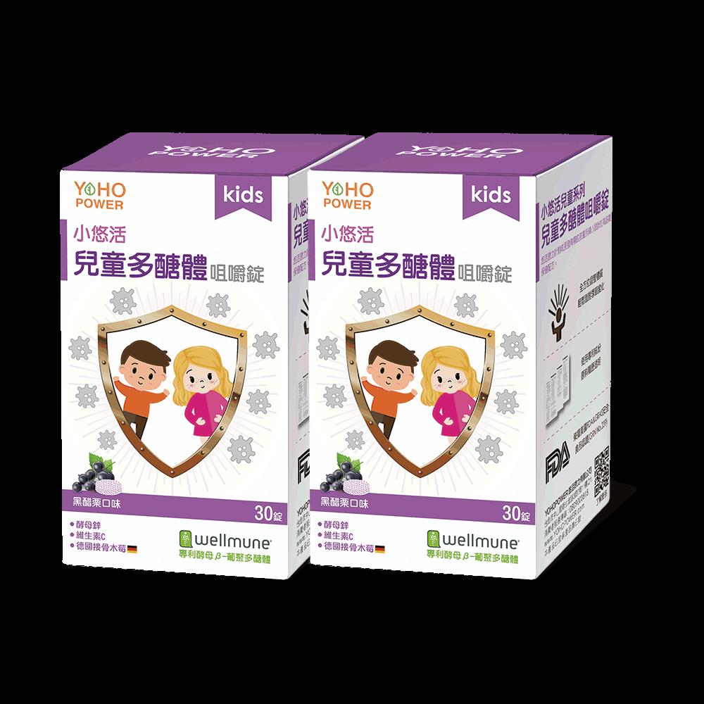 悠活原力 小悠活 兒童多醣體咀嚼錠 (30錠/盒) 2入組
