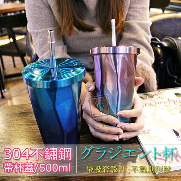 橙漾夯生活ORGLIFE:ORG《SD1319》雙層304不鏽鋼~附吸管星空漸層不鏽鋼杯保溫杯保溫保冷環保杯隔熱杯交換禮物咖啡杯