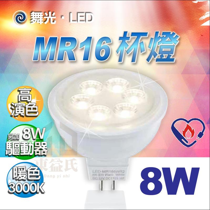 含稅 舞光LED MR16 8W 杯燈 投射燈泡 DC12V 36度 可加購燈具/變壓器 軌道燈泡 投射燈泡【東益氏】LED杯燈