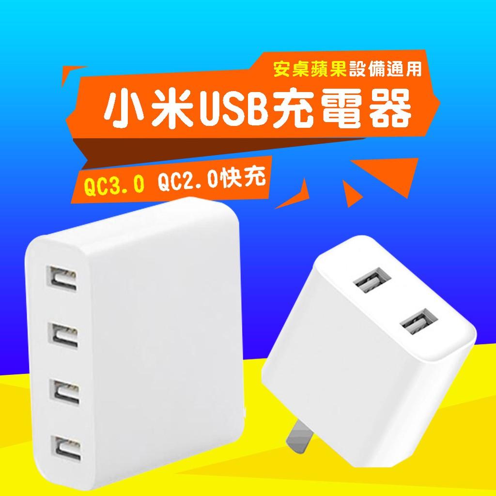 小米正品USB充電頭二口/四孔支援QC3.0/QC2.0快充快速充電器小米 2 4 Port 2口4口