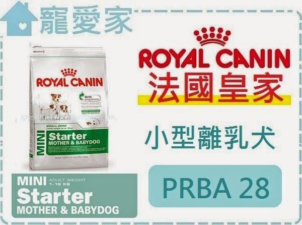 ☆寵愛家☆可超取☆法國皇家PRBA28小型離乳犬1公斤.