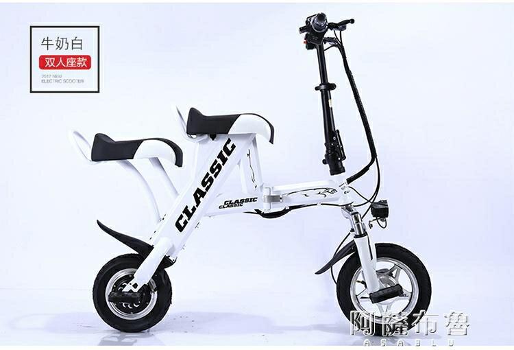 電動車 36V雙人鋰電動滑板車女代步便攜迷你助力折疊親子型踏板電瓶車【快速出貨】