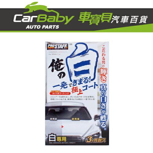 CarBaby車寶貝汽車百貨:【車寶貝推薦】PROSTAFF俺純白極上護膜