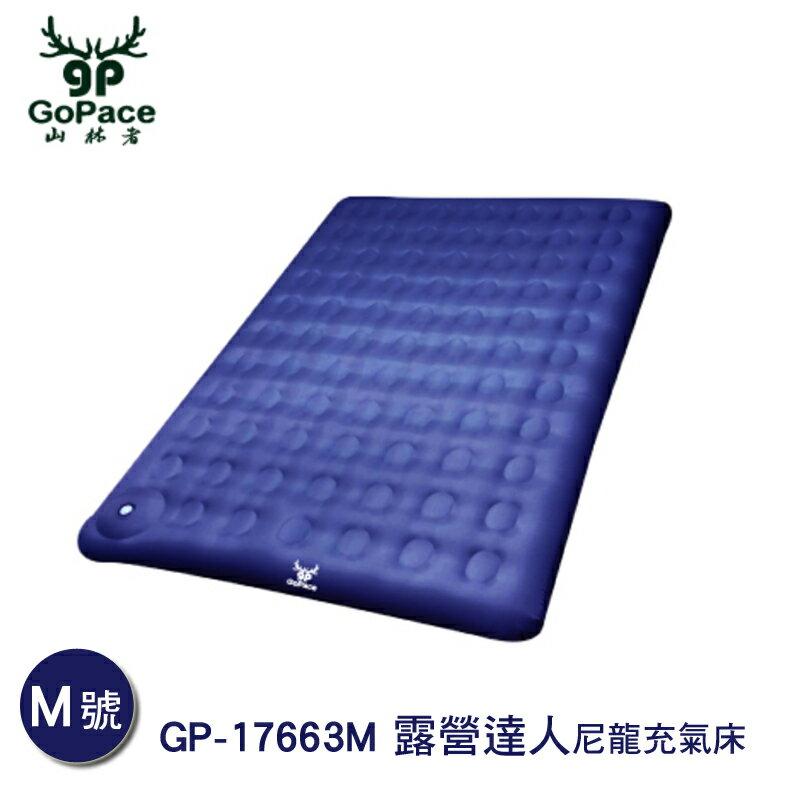 【露營趣】中和安坑 GoPace GP-17663M 露營達人精品充氣床墊 M 充氣床 充氣墊 充氣睡墊