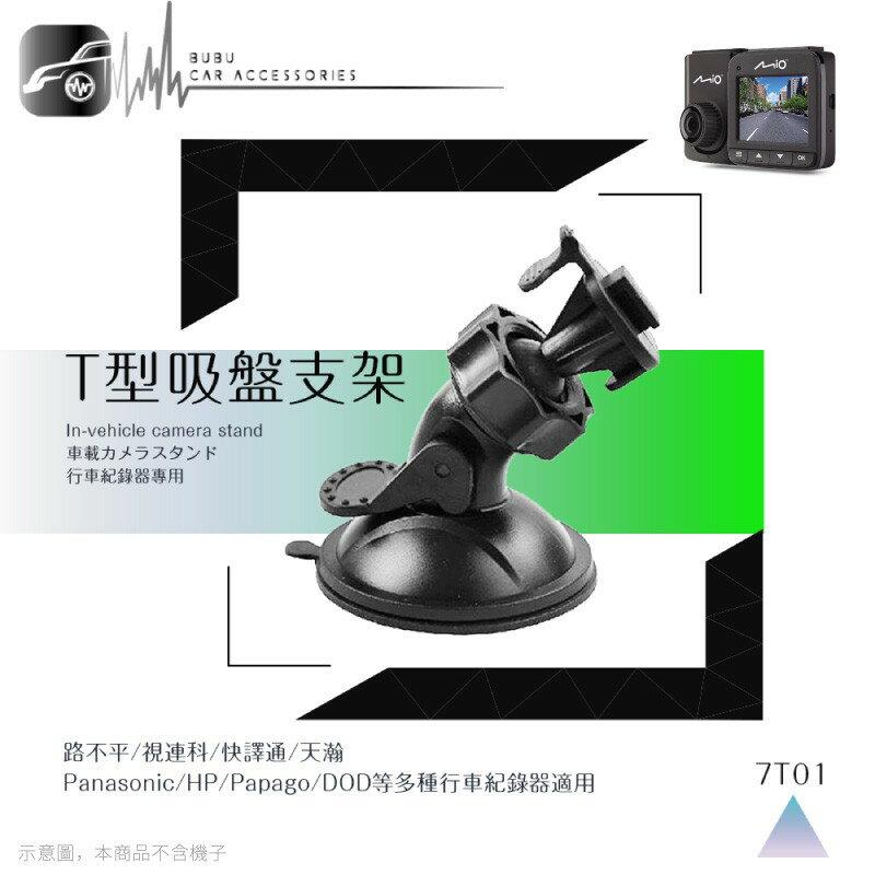 7T01【360度T型-吸盤式支架】行車記錄器專用支架 適用於 長天 G1 愛國者 F1 F1W F3 F3W V7