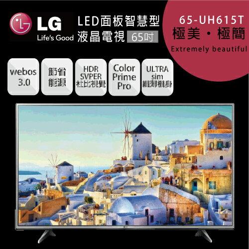 【贈HDMI線2M】 LG 65吋 LED面板 智慧型 液晶電視 65-UH615T 六期零利率 公司貨