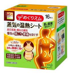 日本KAO花王 蒸氣 溫熱貼布 肩頸 肩頸貼