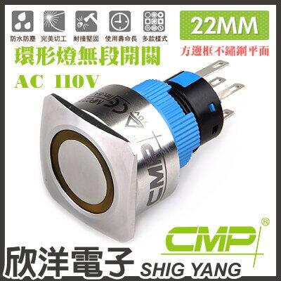 ※欣洋電子※22mm不鏽鋼金屬方邊框平面環形燈無段開關AC110VSHF2201A-110V藍、綠、紅、白、橙五色光自由選購CMP西普