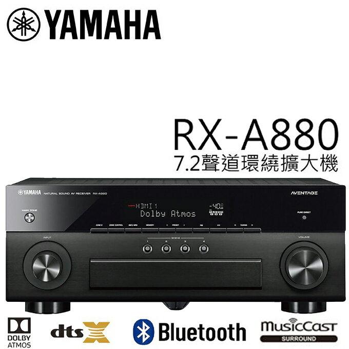 7.2聲道擴大機 ✦ YAMAHA RX-A880 4K 藍牙環繞 公司貨 0利率 免運 ▶ 全館商品下單前建議詢問貨源,若遇缺貨無法等待請勿下單 - 限時優惠好康折扣