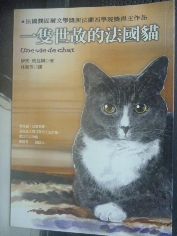 【書寶二手書T3/翻譯小說_LNF】一隻世故的法國貓_伊芙.納瓦爾