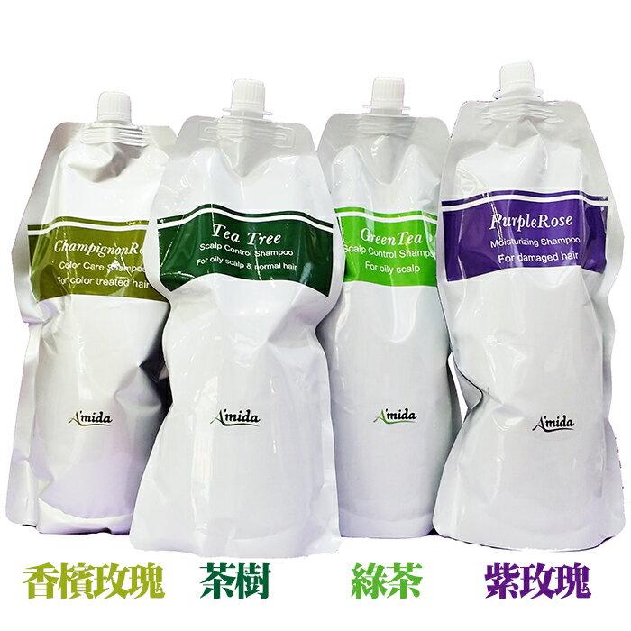AMIDA 茶樹/紫玫瑰/香檳玫瑰/綠茶控油洗髮精 補充包 1000ML ☆真愛香水★