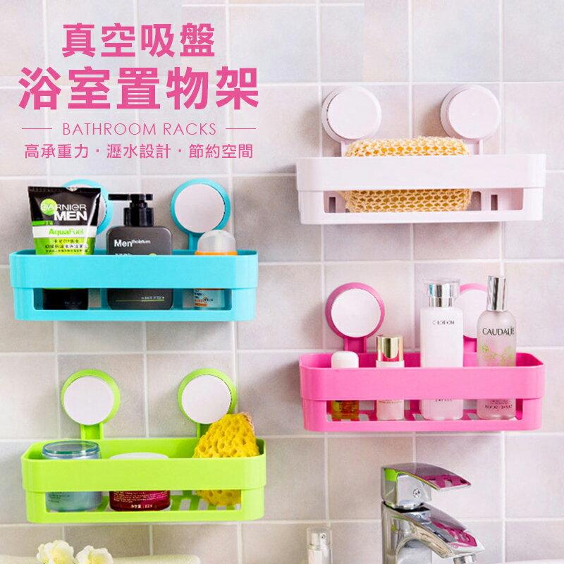 強力雙吸盤 收納置物架 【HB-025】 收納架 浴室 多用途 置物架 廚房 收納 無痕貼 吸壁 壁掛
