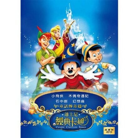 *babygo*迪士尼經典卡通童話傳奇篇 高畫質DVD